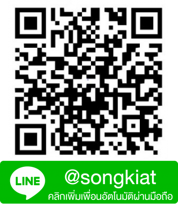 LINE_Icon_Songkan